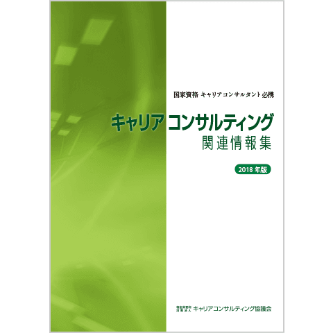 キャリアコンサルティング関連情報集 2018年版