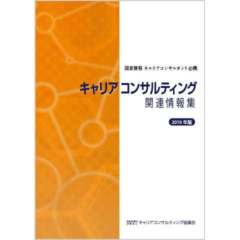 キャリアコンサルティング関連情報集 2019年版