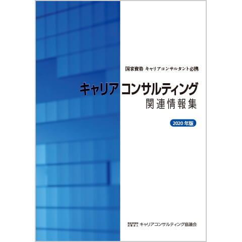 キャリアコンサルティング関連情報集 2020年版