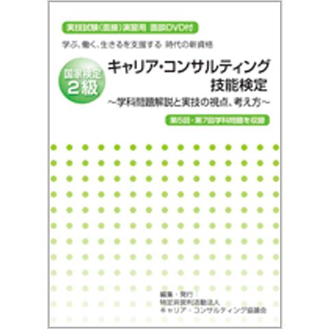 国家検定2級キャリアコンサルティング技能検定 -学科問題解説と実技の視点、考え方-(第二版)
