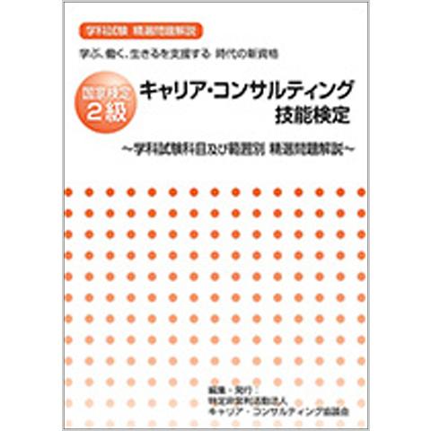 国家検定2級キャリアコンサルティング技能検定 -学科試験科目及び範囲別 精選問題解説-(第三版)