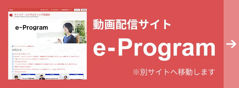 キャリアコンサルティングに関する動画配信サイト「e-Program」