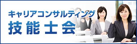 キャリアコンサルティング技能士会