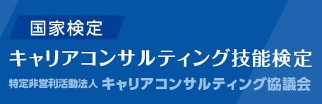 国家検定 キャリアコンサルティング技能検定HP